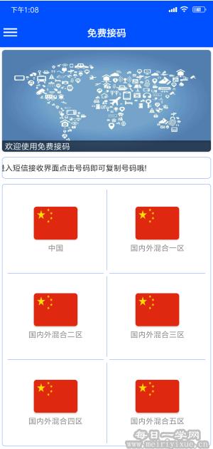 【安卓】免费接码软件v6.3,新增大量接口 手机应用 第1张