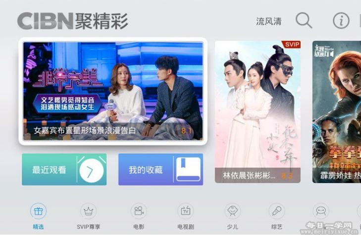 image.png 【盒子应用】CIBN聚精彩,SVIP版去广告 盒子应用