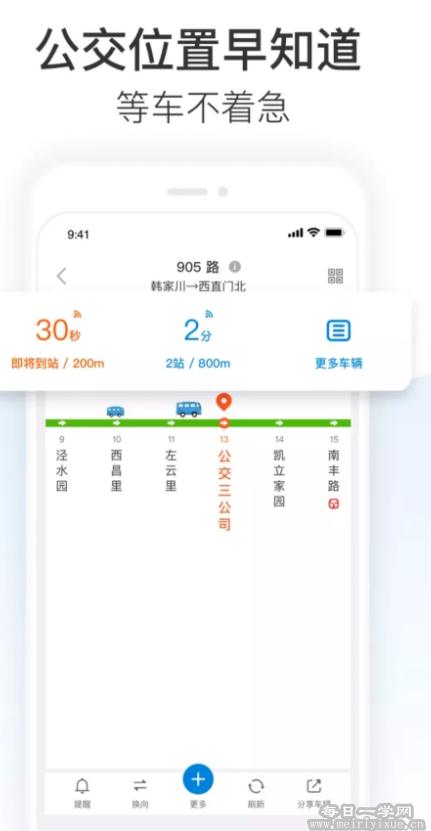"""""""车来了""""轻松让您手机可查每一辆公交的实时位置 手机应用 第1张"""