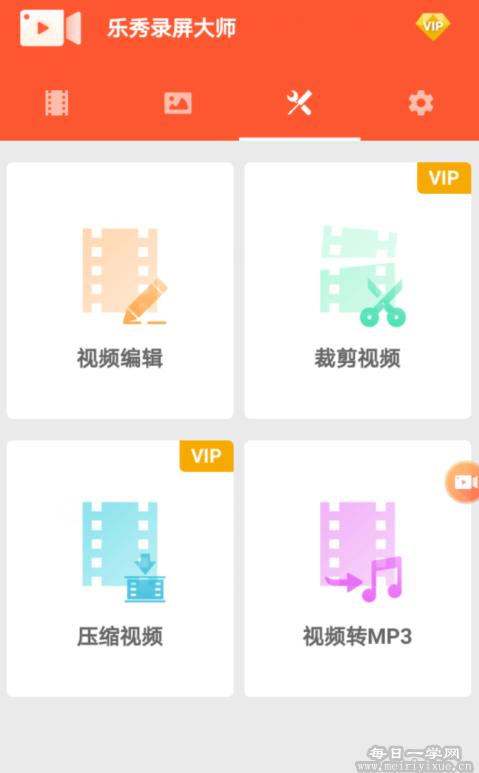 乐秀录屏大师  v3.1.2_破解_VIP版 手机应用 第1张
