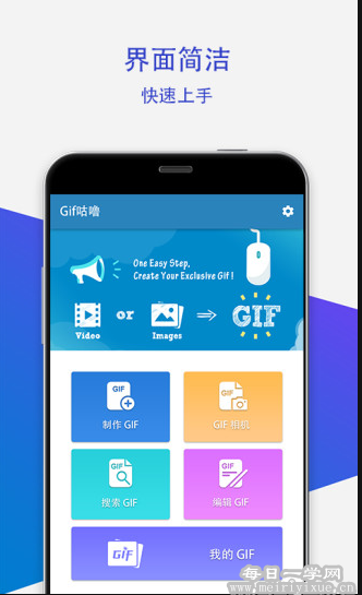 gif咕噜无水印版 手机应用 第1张