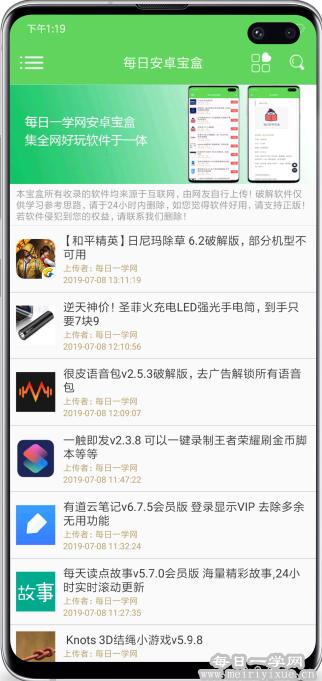 每日安卓宝盒官网v1.1.0最新版,集合安卓破解软件于一体 手机应用 第3张