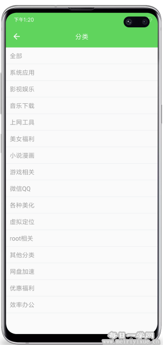 每日安卓宝盒官网v1.0.7最新版,集合安卓破解软件于一体 手机应用 第6张