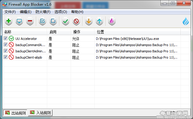 【平凡666】Firewall App Blocker(禁止程序联网)