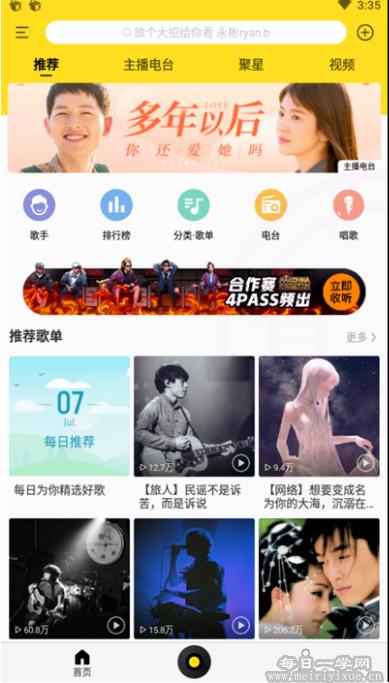酷我音乐v9.2.3.2会员版 音乐免费下载 解除海外用户版权限制 手机应用 第1张