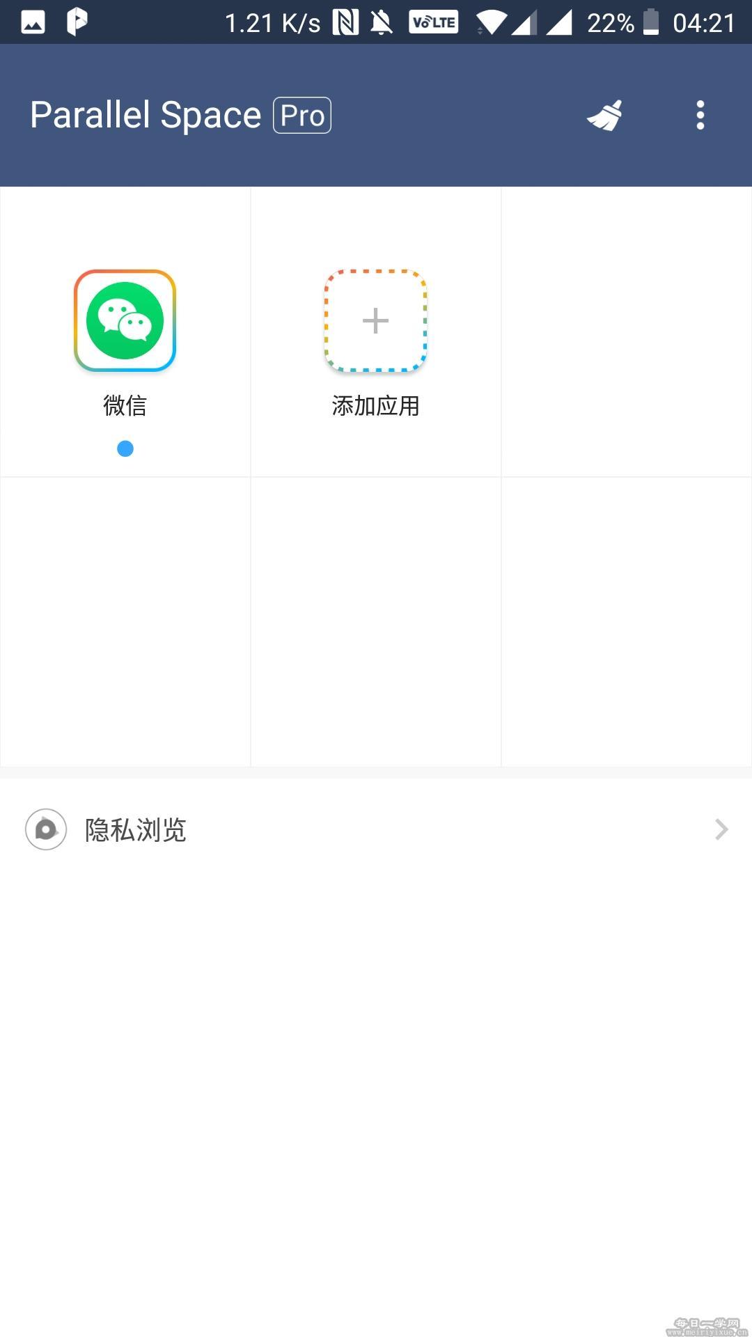 平行空间【手机应用多开】 手机应用 第2张