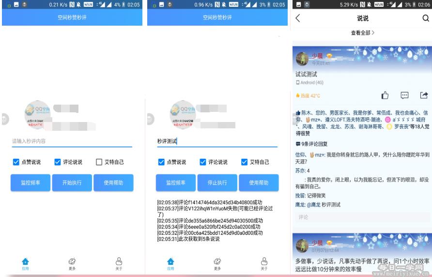 QQ空间最新可用秒赞秒评软件  手机应用 第1张