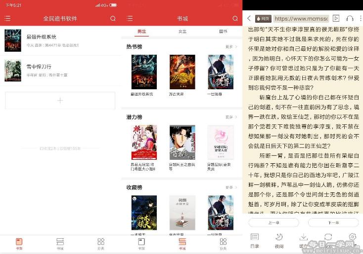 全民追书神器 V1.0.0.2去广告版 免费清爽的阅读体验