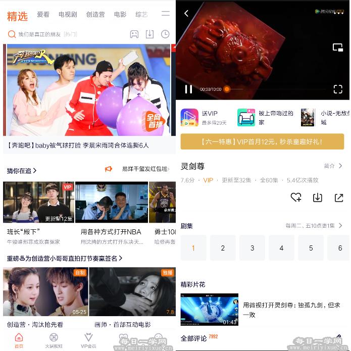 image.png 腾讯视频v7.1水梦破解版,去除所有广告 电脑软件