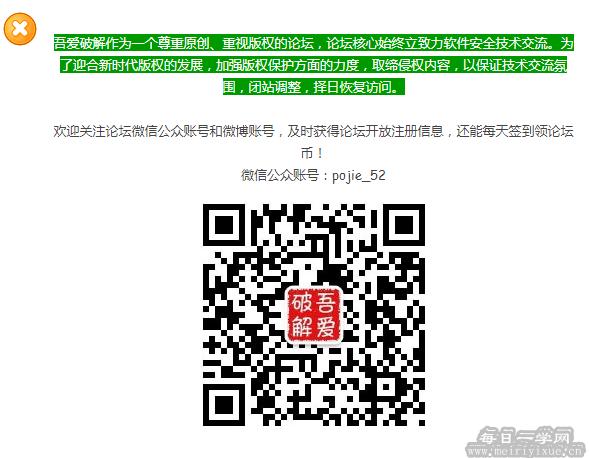 image.png 【震惊】中国最大的破解论坛,吾爱破解闭站调整了 科技资讯