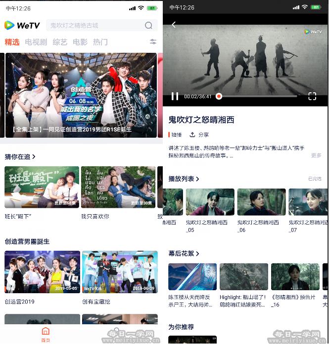image.png 腾讯视频的海外版,WeTv 1.6.5版本,无广告,秒播放 手机应用