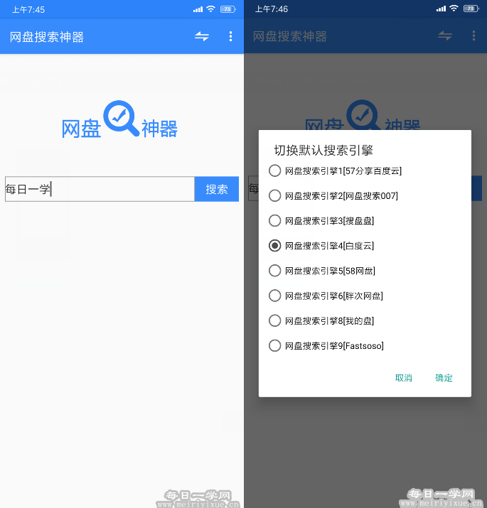 image.png 【安卓】如何找到跟多有效资源?试试网盘搜索神器v3.6.0 手机应用