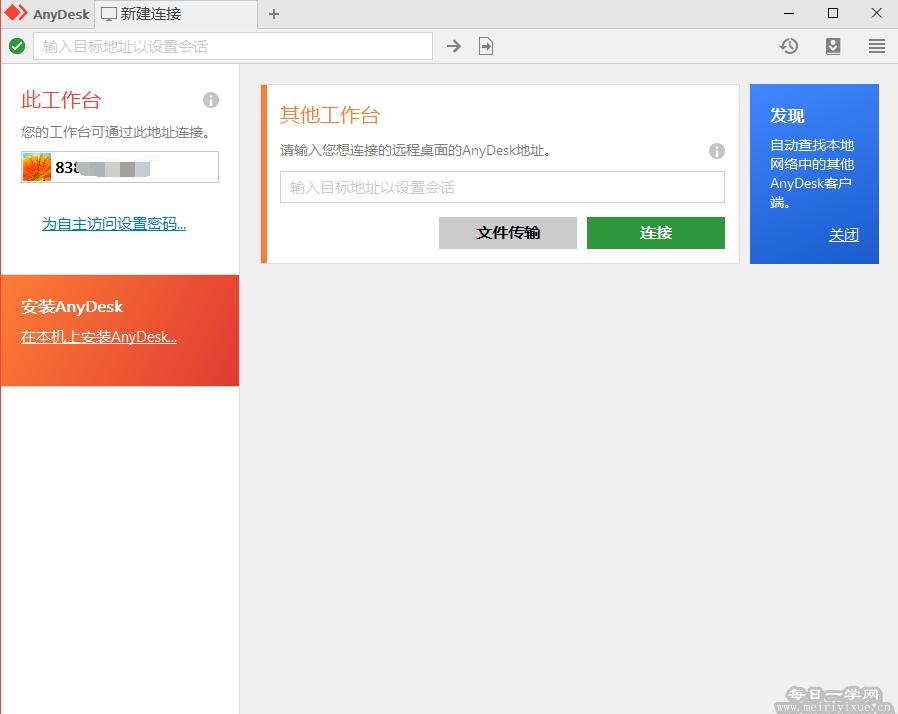 AnyDesk v5.2.1单文件绿色版,超级好用的远程软件
