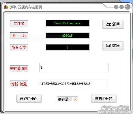 万能内存注册工具-PC