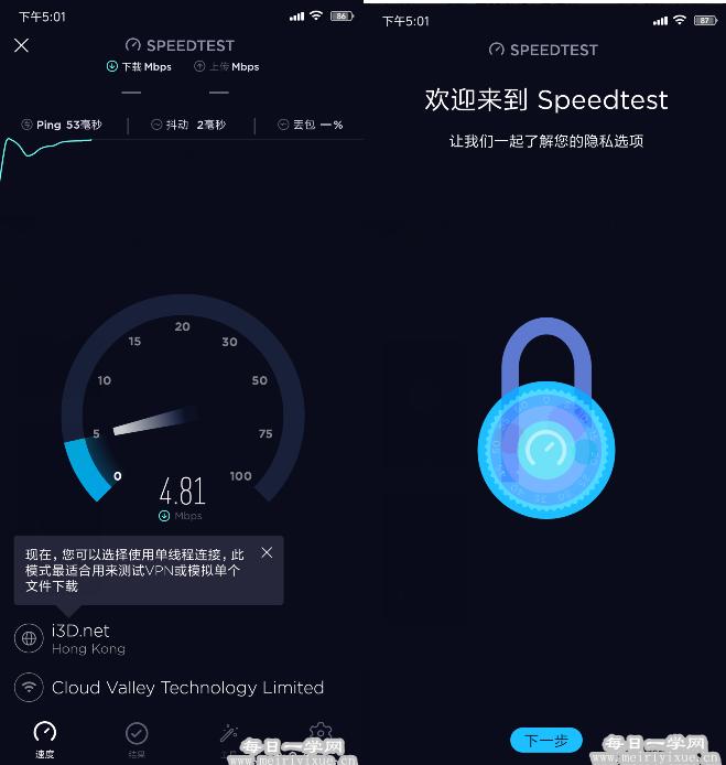 安卓测速神器,Speedtest网速测试v4.4.9去广告高级版
