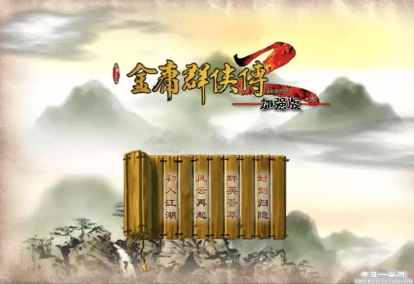 金庸群侠传2重制版 。包含电脑和安卓版本 游戏相关 第1张