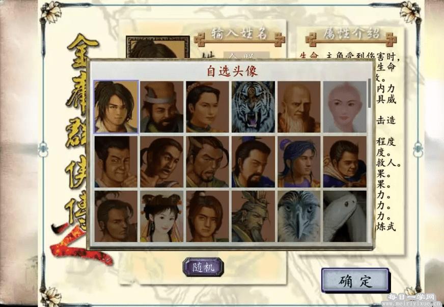 金庸群侠传2重制版 。包含电脑和安卓版本 游戏相关 第2张