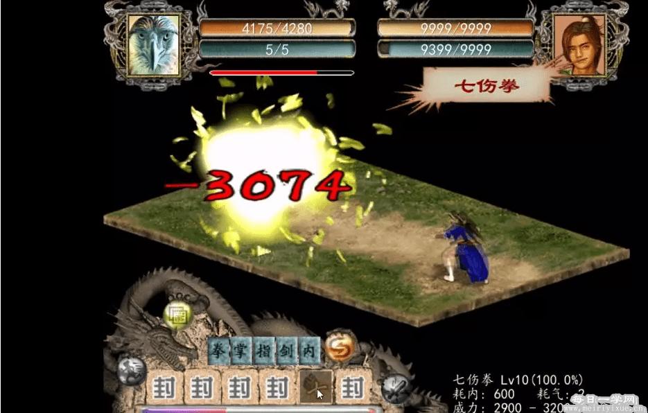 金庸群侠传2重制版 。包含电脑和安卓版本 游戏相关 第3张