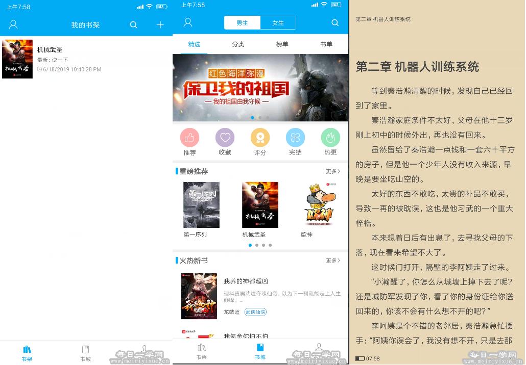 笔趣阁小说阅读器v6.0,无广告追书神器