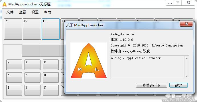 MadAppLauncherv1.10汉化版,电脑键盘快捷启动器