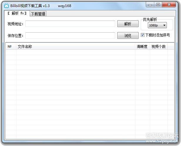 (搬砖组)B站哔哩哔哩bilibili 视频解析下载工具,清晰度可选【4.18更新】 电脑软件 第1张