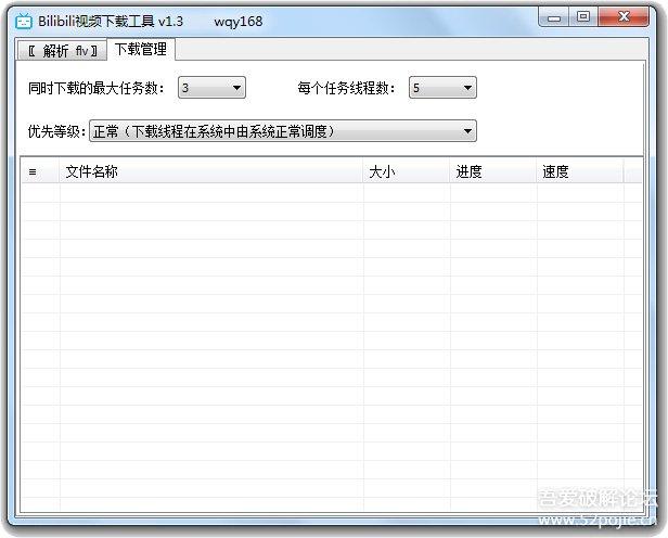 (搬砖组)B站哔哩哔哩bilibili 视频解析下载工具,清晰度可选【4.18更新】 电脑软件 第2张