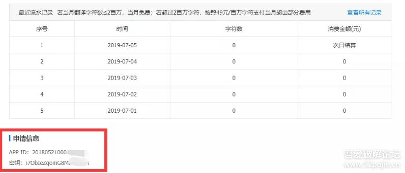 免费PDF、word文档翻译工具 电脑软件 第6张