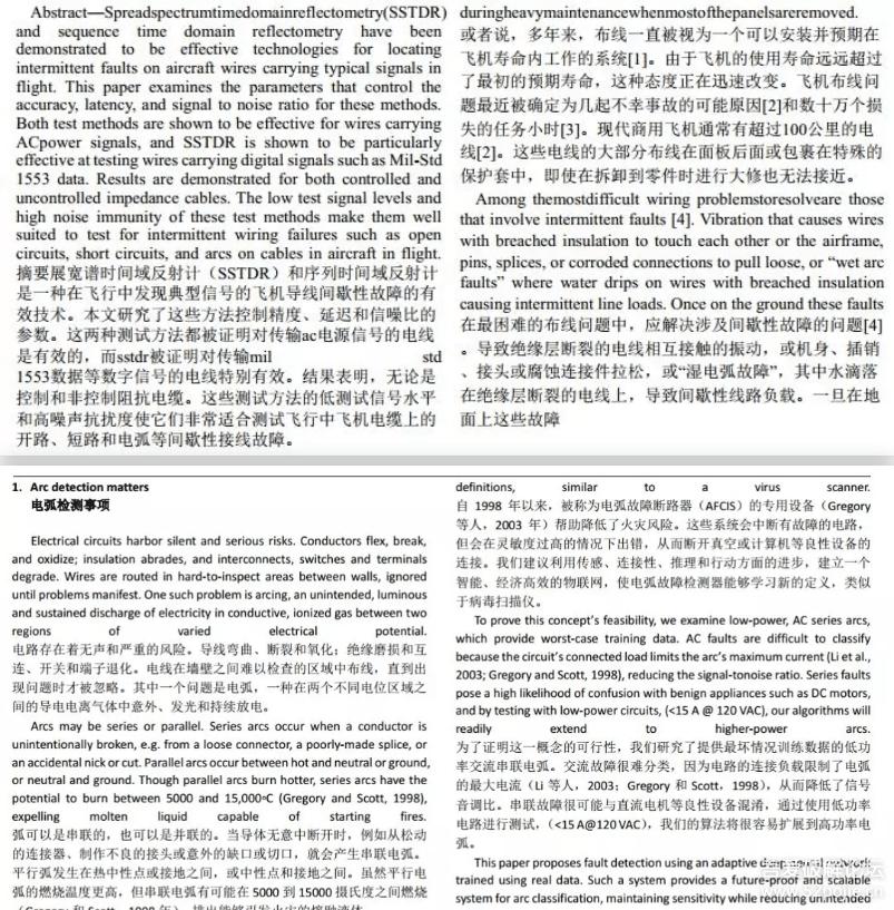 免费PDF、word文档翻译工具 电脑软件 第7张