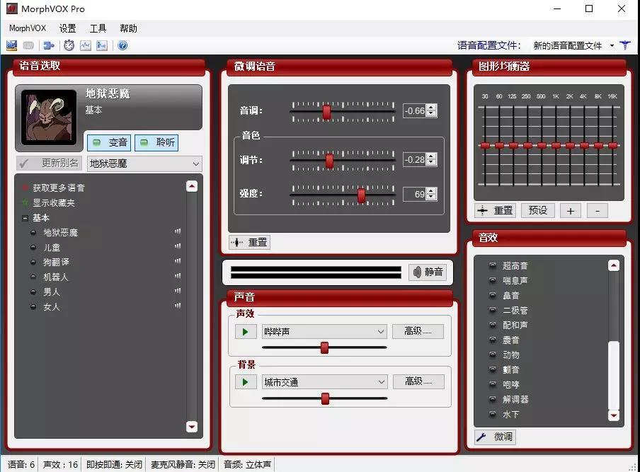 专业变声器PC中文,内附教程