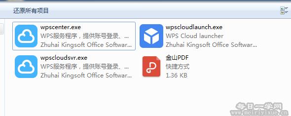 【平凡666】WPS无广告去除登陆版2019 电脑软件 第23张