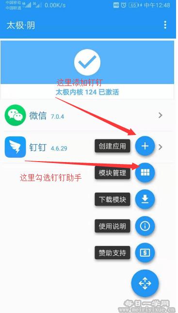 【更新】利用太极实现钉钉打卡最新教程,钉钉助手更新至1.2.7.附件全 手机应用 第1张