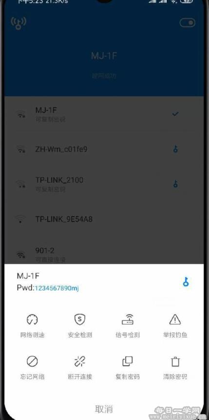 WIFI万能钥匙V4.3.05显密版