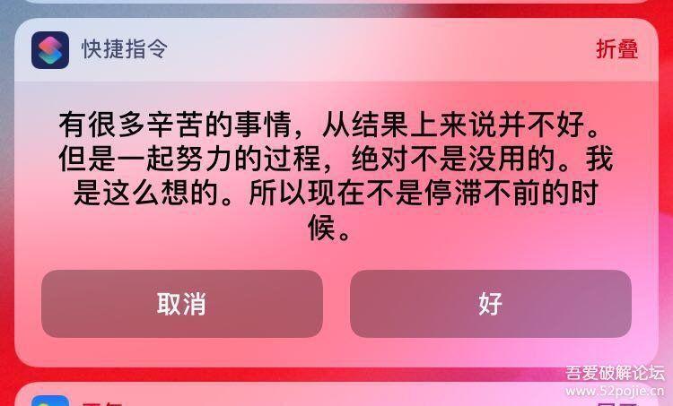 【转】苹果捷径推荐 手机应用 第6张