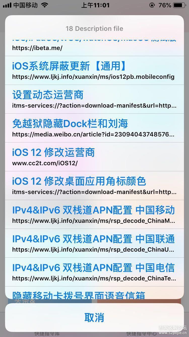 【转】苹果捷径推荐 手机应用 第10张
