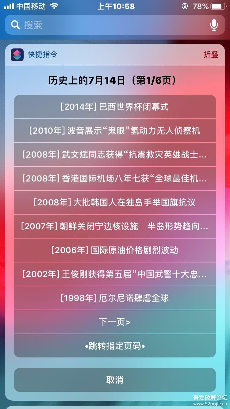 【转】苹果捷径推荐 手机应用 第8张