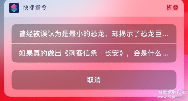 【转】苹果捷径推荐 手机应用 第7张