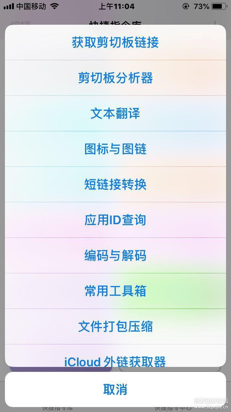 【转】苹果捷径推荐 手机应用 第13张