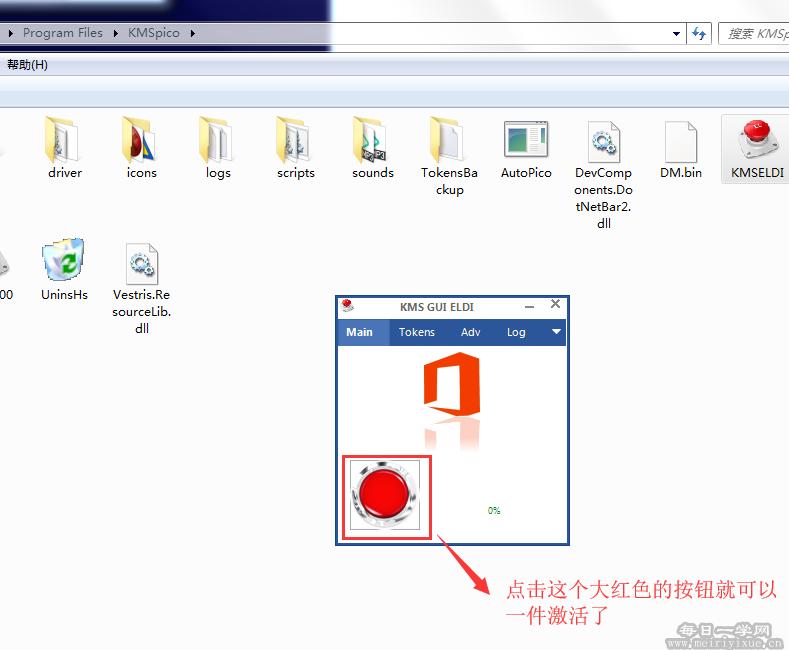 【看着手指的人】Windows系统&office办公软件一键激活工具超详细超全的教程 软件教程 第7张