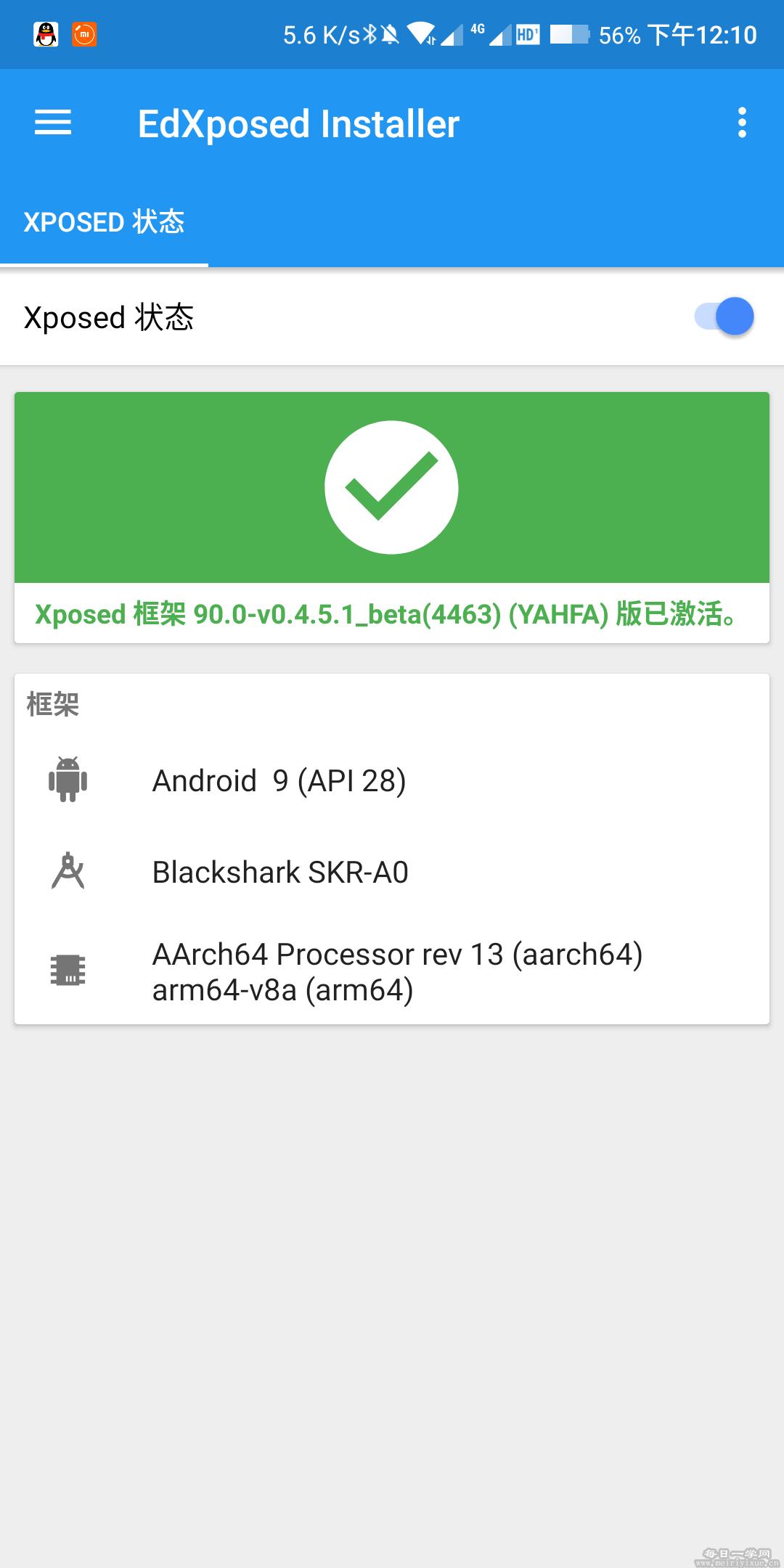 【帝九梦】EDXposed安装教程 手机应用 第2张