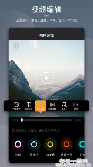 爱剪辑手机版v54.5会员版,免费用免费用 手机应用 第2张