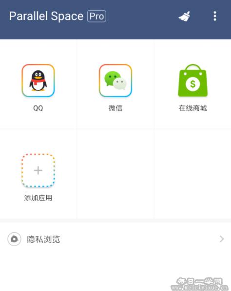 平行空间V9.0,双开神器,手机应用多开 手机应用 第1张