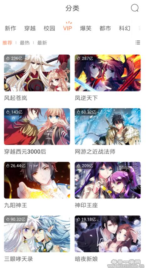【更新】爱飒漫画V2.1.6破解版 手机应用 第2张