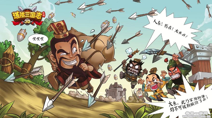 【安卓】塔防三国志修改版,无敌秒杀无限技能 游戏相关 第1张