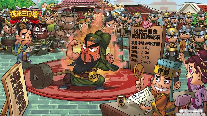 【安卓】塔防三国志修改版,无敌秒杀无限技能 游戏相关 第2张