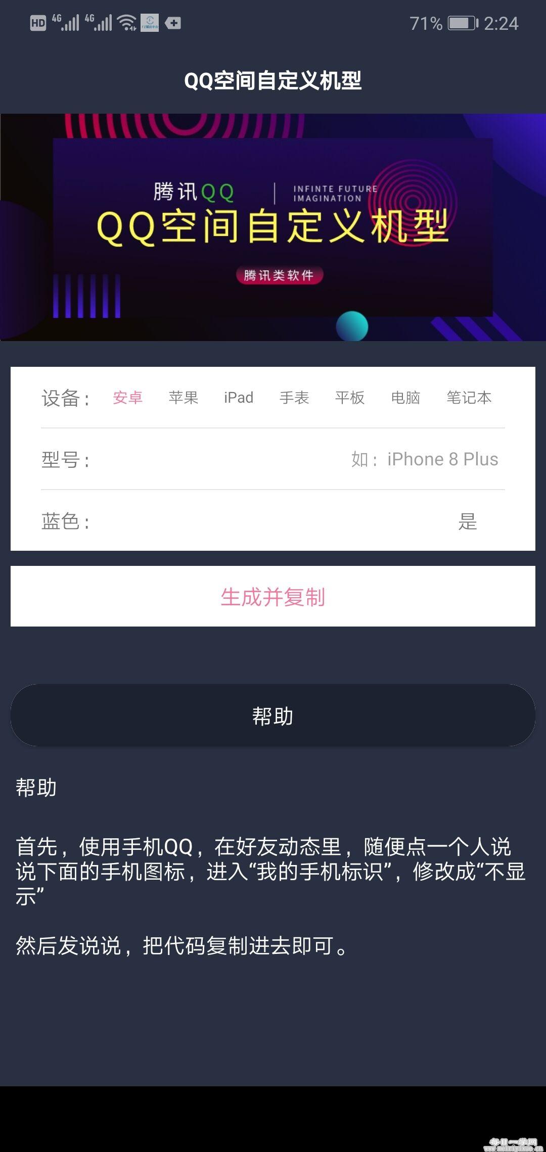 QQ空间自定义机型,安卓秒变苹果 手机应用 第1张