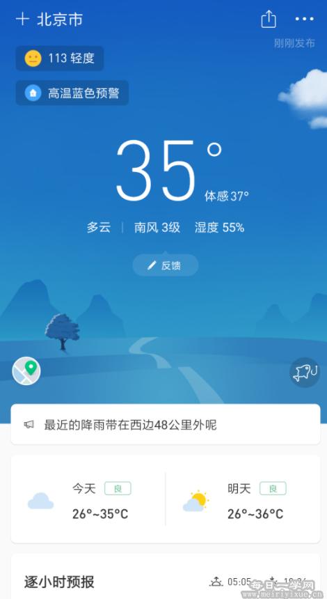 彩云天气VIP破解版 手机应用 第1张