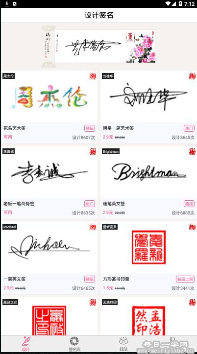 明星艺术签名设计V3.0破解版,快来设计你的签名吧 手机应用 第1张