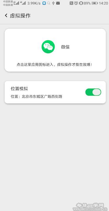 【安卓】幻影v3.3.3破解vip,完美自用版,超级强大的虚拟定位软件 手机应用 第2张
