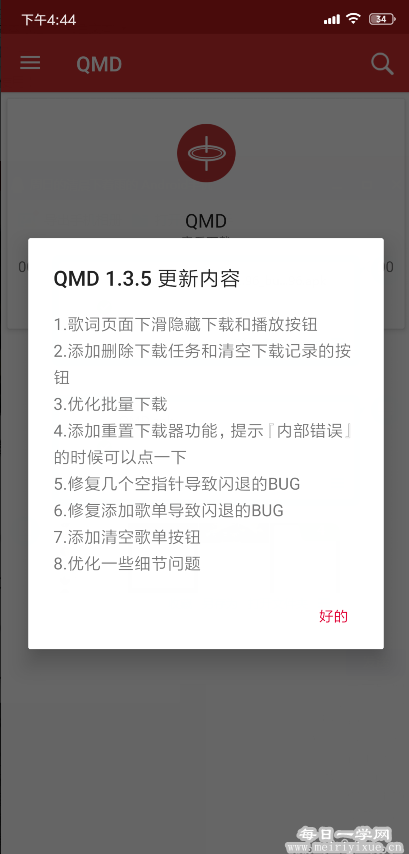 【安卓】QMD V1.3.5,免费下载qq无损,免费听 手机应用 第4张