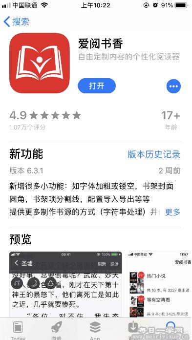 【苹果】爱阅书香,132个书源分享,苹果手机免费看小说的软件 手机应用 第1张